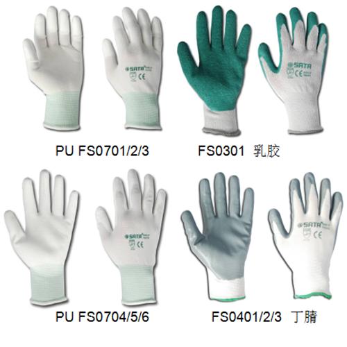 世达PU、乳胶手套、丁腈手套