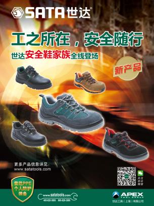 【占秦PPE】脚部伤害的分类及安全鞋的重要性