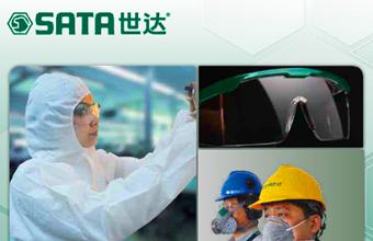 世达(SATA)PPE授权一级代理